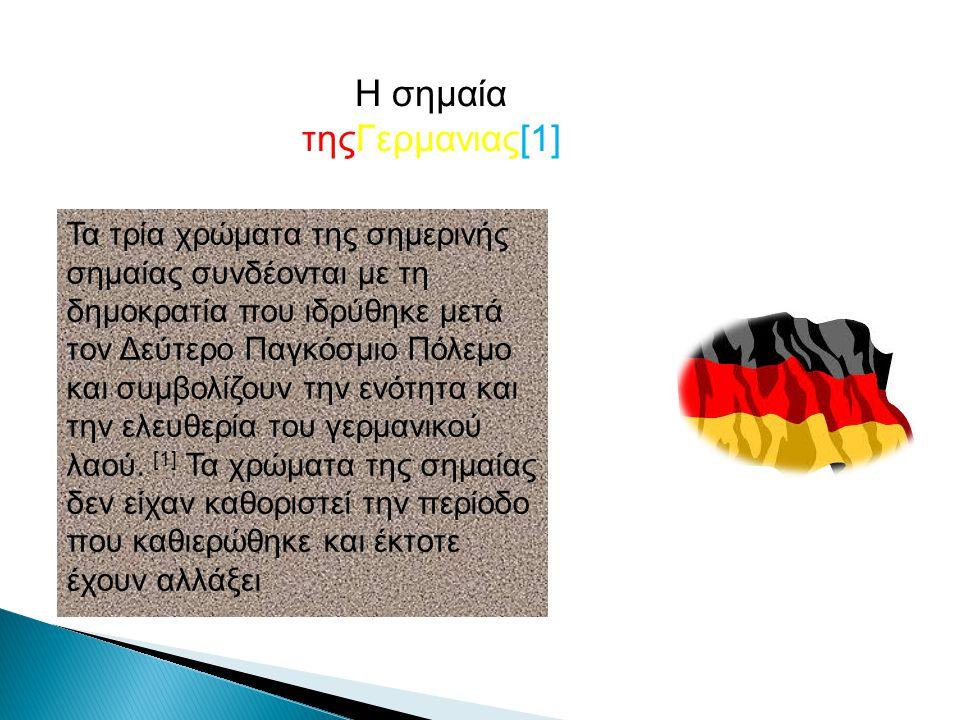 Η σημαία τηςΓερμανιας[1]